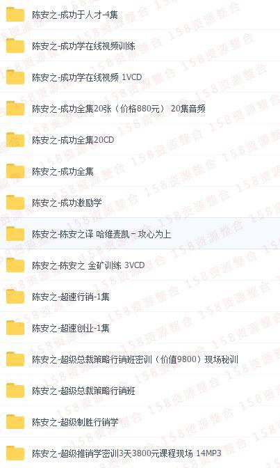 陈安之成功学全集4