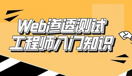 Web渗透测试工程师,入门教程视频讲座