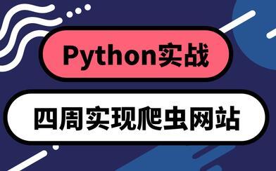 python基础教程,培训课程视频讲座