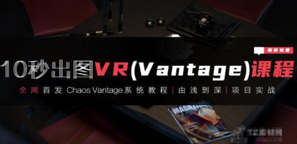 3dmax+VR(Vantage)全套自学教程视频系统课程