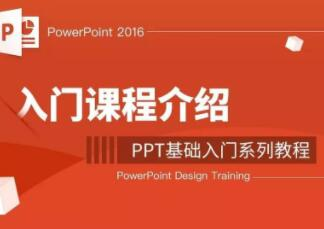 PPT入门教程视频,ppt教程基本操作视频教程