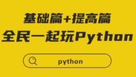 python教程视频