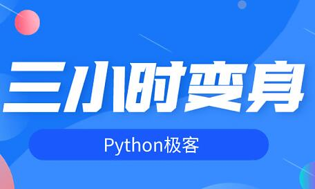 三小时变身python极客 带你入门python