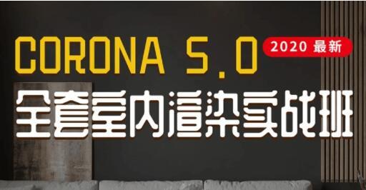 Corona5.0全套室内渲染教程视频