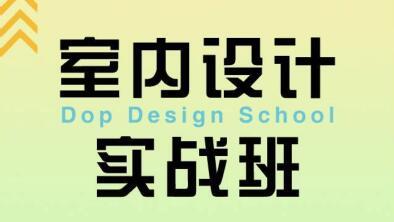 室内设计实战,设计师要了解的门窗知识教程视频