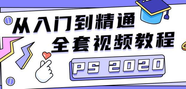 PS教程视频,Photoshop CC2020从入门到精通视频教程