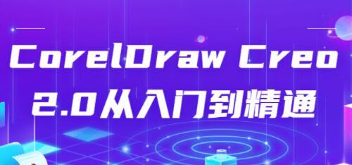 coreldraw教程,CorelDraw Creo 2.0从入门到精通视频教程