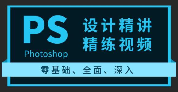 Ps教程视频,零基础学Photoshop设计精讲精练视频