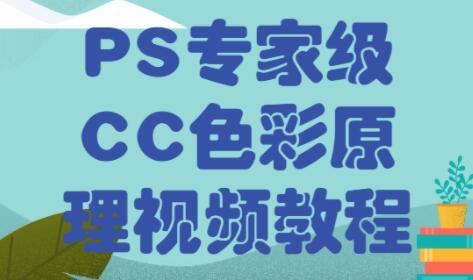 PS教程,PS专家级CC色彩原理视频教程