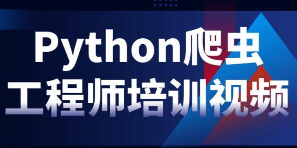 Python教程,Python爬虫工程师培训视频