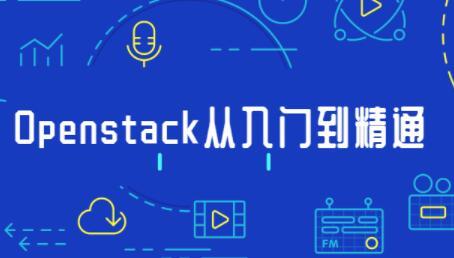 openstack搭建教程,Openstack从入门到精通视频教程