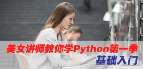 python基础教程视频,python入门到精通