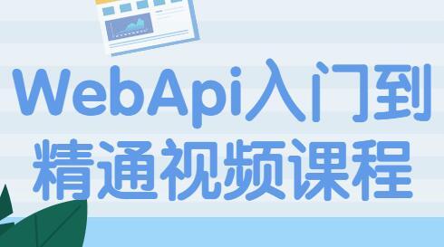 WebApi教程,WebApi从入门到精通视频课程