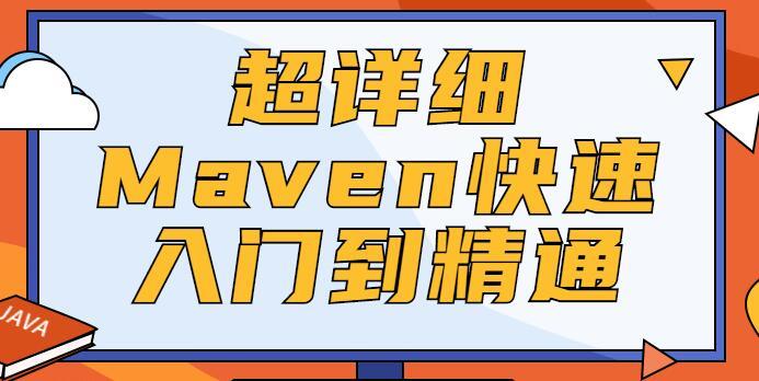 Maven教程,Maven快速入门到精通视频课程