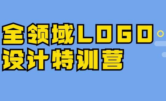 logo设计教程,全领域LOGO设计特训营培训课程视频