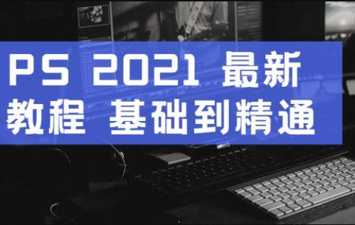 2021PS教程-Photoshop教程入门到精通,零基础自学视频