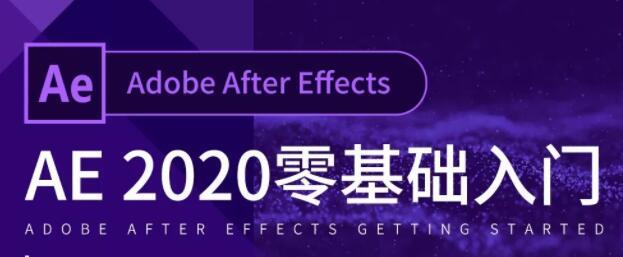 AE教程2020-After Effects教程入门到精通,零基础自学视频