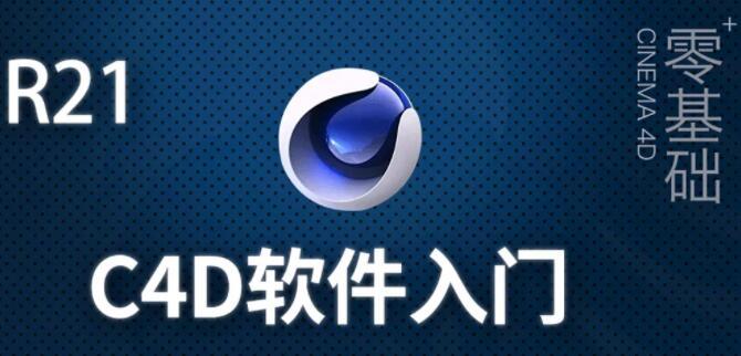 C4D教程(R21)-Cinema 4D教程入门到精通,零基础自学视频