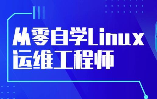 零基础自学《Linux运维工程师》培训课程视频教程