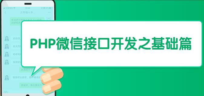 php微信接口开发基础入门教程视频