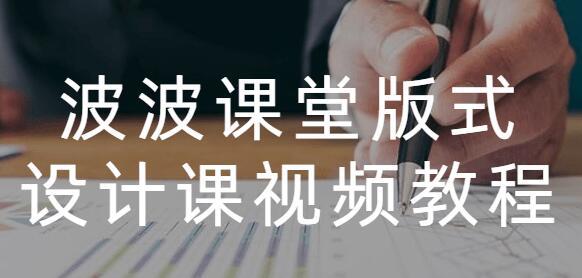 波波课堂王猛奇版式设计 23期培训课程视频