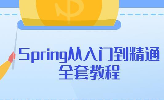Spring教程,Spring从入门到精通全套教学视频