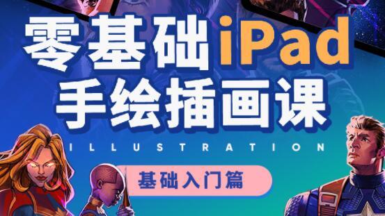 手绘插画教程,ipad手绘插画零基础培训课程视频