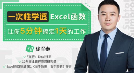 徐军泰Excel教程《一次性学透Excel函数》让你5分钟搞定一天的工作
