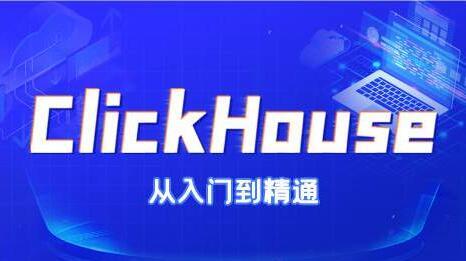 尚硅谷《ClickHouse从入门到精通》培训课程视频教程