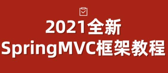 尚硅谷 最新SpringMVC框架视频教程