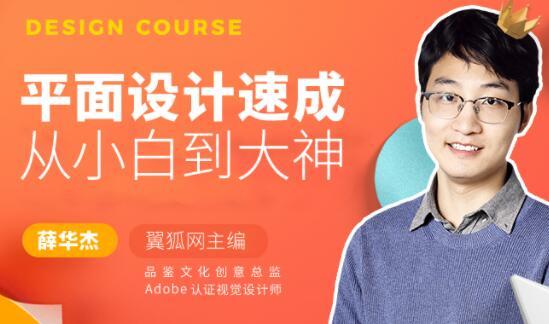 薛华杰《平面设计速成》教程视频,从小白到大神