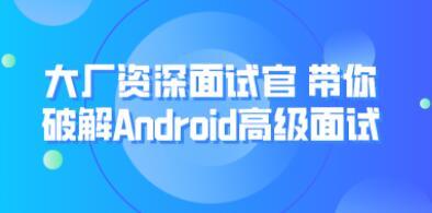 大厂资深面试官 带你破解Android高级面试