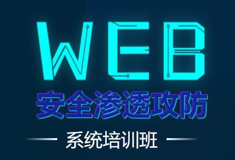 易锦教育《WEB渗透安全攻防培训班》培训课程视频