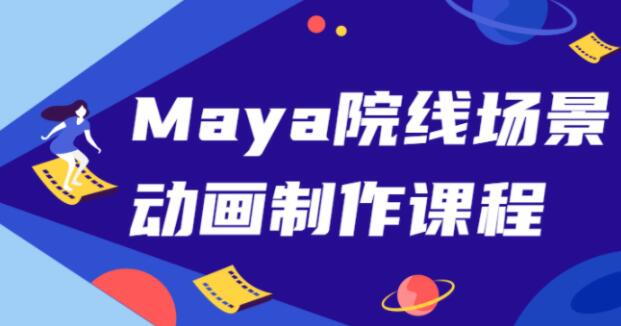 Maya院线《场景动画制作》教程视频教学