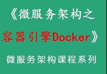微服务架构之容器引擎Docker教程视频