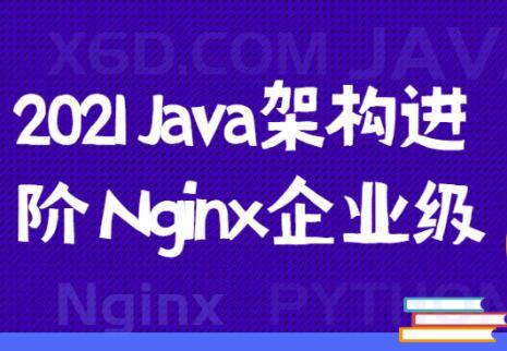 2021 Java架构进阶 Nginx企业级课程视频教程