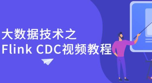 尚硅谷《大数据技术之Flink CDC》教程视频