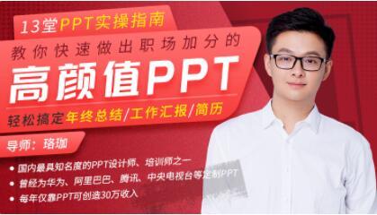 珞珈 PPT实操指南,教你快速做出职场加分的高颜值PPT