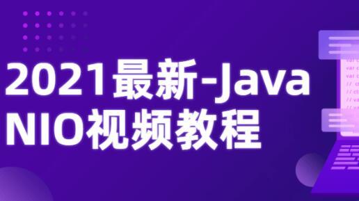 2021最新Java NIO视频教程