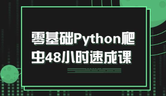 python基础教程,零基础入门Python爬虫48小时速成课