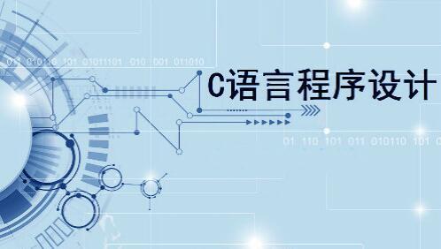 C语言程序设计培训视频教程