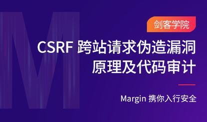 CSRF跨站请求伪造漏洞原理及代码审计