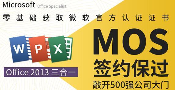 微软MOS认证大师级签约保过班(Excel+Word+PPT)
