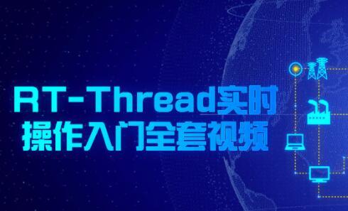 RT-Thread实时操作系统入门全套视频教程