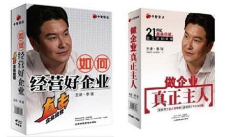 李强演讲视频《做企业真正的主人》下载