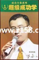 陈安之超级成功学全集