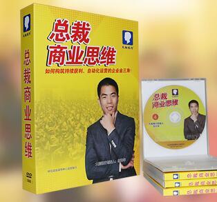 企业管理培训课程,苏引华总裁商业思维