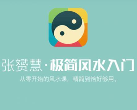 张�S慧 极简风水学入门知识讲座培训课程