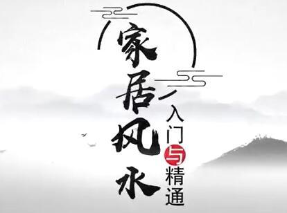 王进武《家居风水入门与精通》风水知识培训讲座
