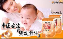 中医古法婴幼养生